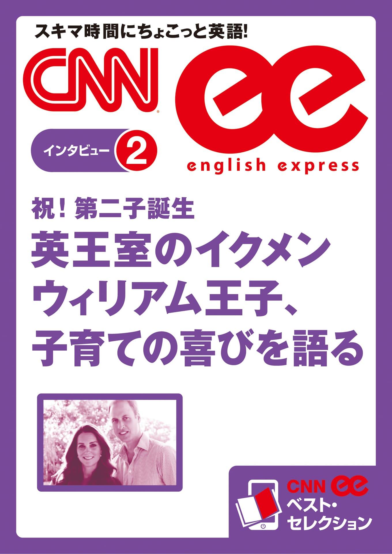 [音声DL付き]英王室のイクメン ウィリアム王子、子育ての喜びを語る(CNNee ベスト・セレクション インタビュー2)