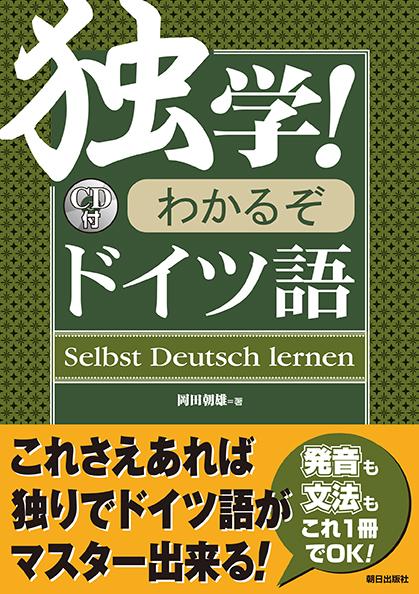 独学!わかるぞドイツ語