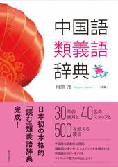 中国語類義語辞典