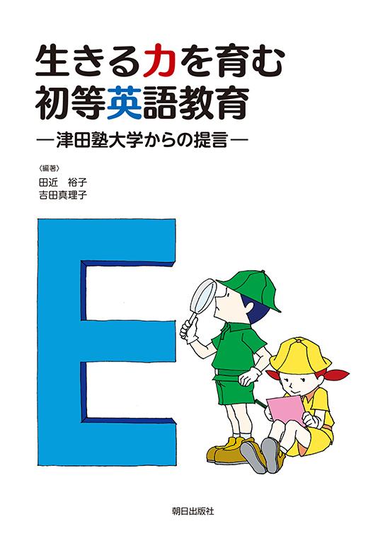 生きる力を育む初等英語教育 | 書籍 | 朝日出版社
