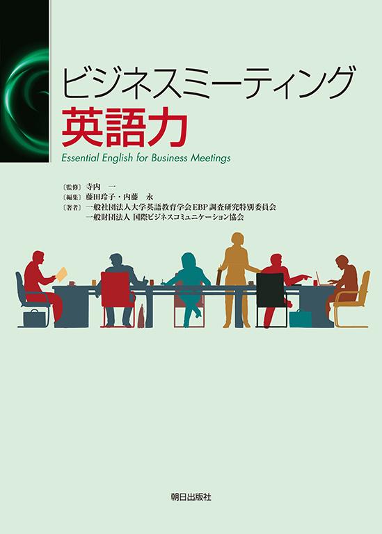 ビジネスミーティング英語力