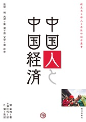 中国人と中国経済