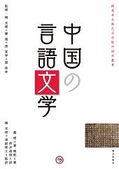 中国の言語文学