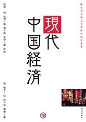 現代中国経済