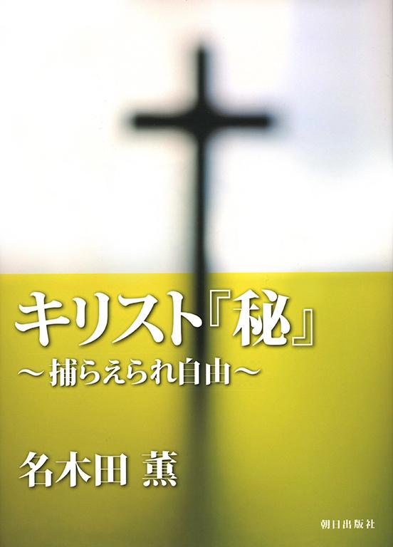 キリスト『秘』―捕らえられ自由―