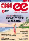 CNN english express 2015年9月号【品切れ】