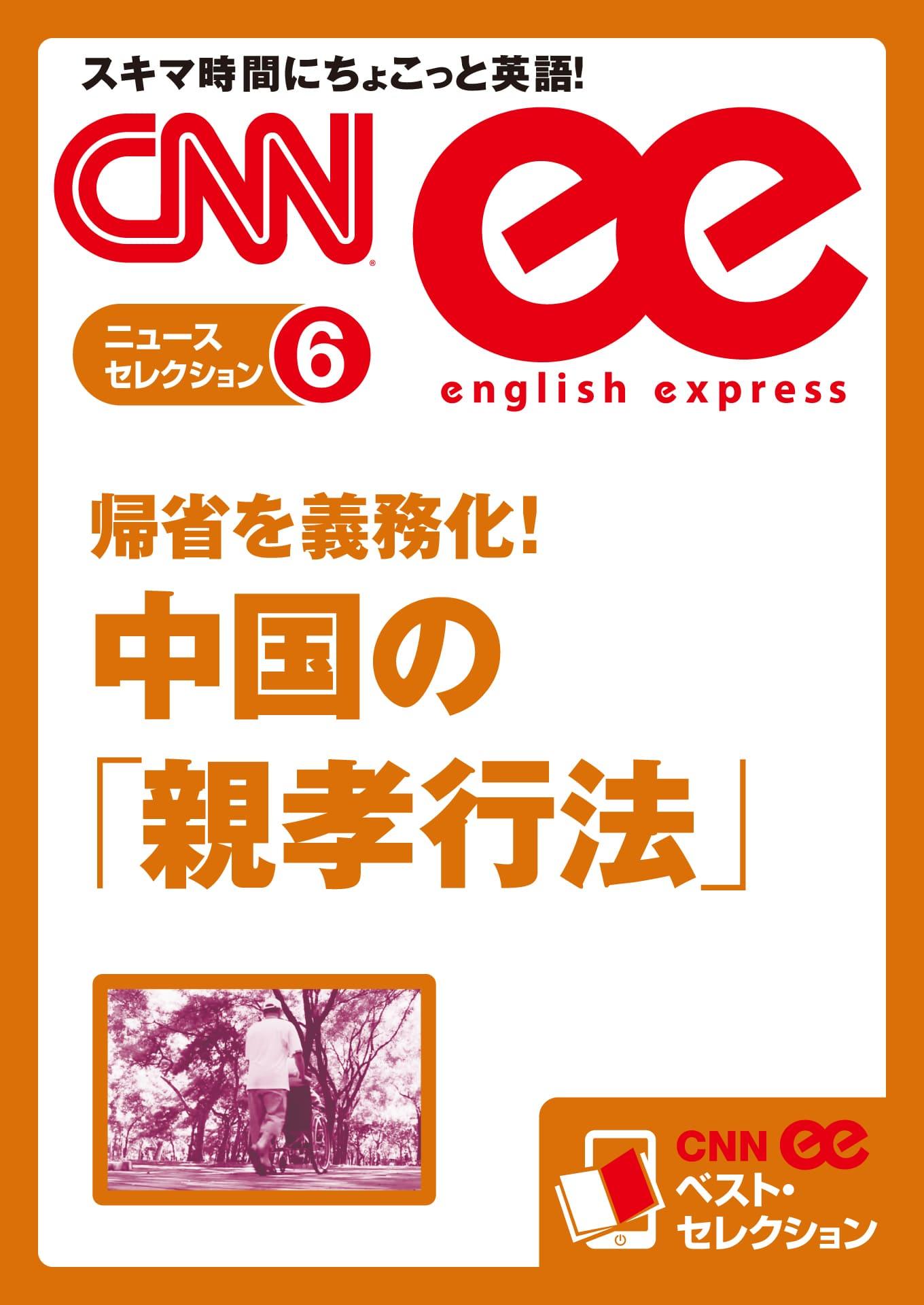 [音声DL付き]帰省を義務化! 中国の「親孝行法」(CNNee ベスト・セレクション ニュース・セレクション6)