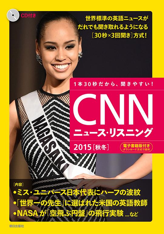 CNNニュース・リスニング 2015[秋冬]