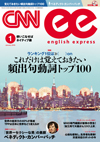 CNN english express 2016年1月号