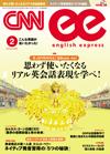CNN english express 2016年2月号