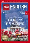 CNN ENGLISH EXPRESS 2016年4月号【品切れ】
