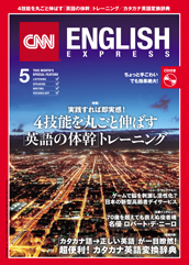 CNN ENGLISH EXPRESS 2016年5月号