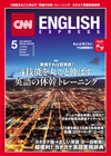 CNN ENGLISH EXPRESS 2016年5月号
