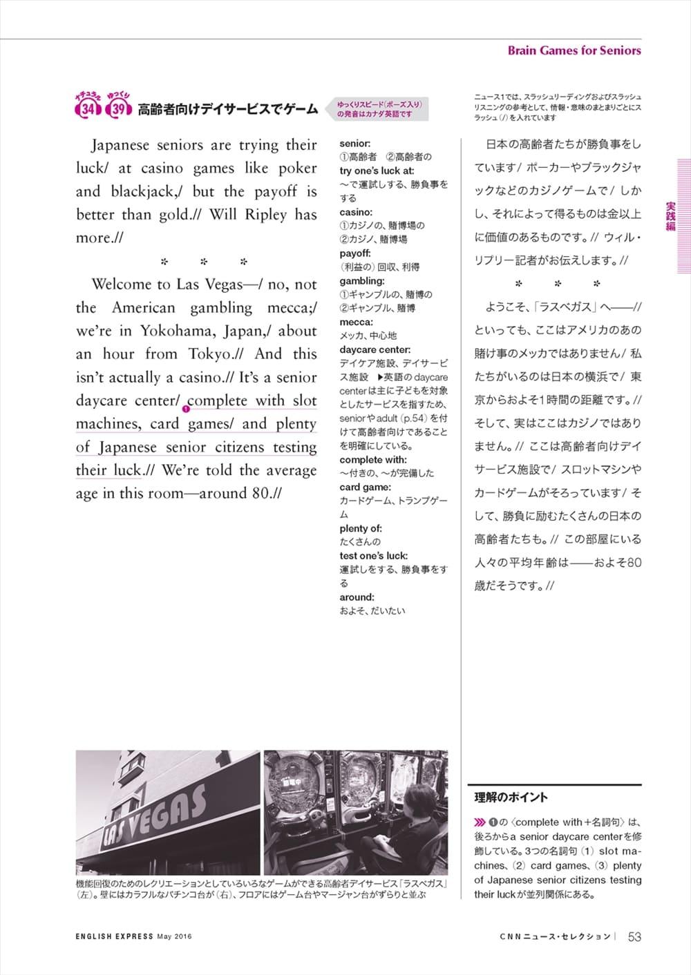 """◆ニュース・セレクション#br#日本の新型高齢者デイサービス#br#》》音声試聴は<a href=""""mms://016.mediaimage.jp/asahipress/ee1605a.wma"""" class=""""txt1158b0"""">こちら</a>をクリック!"""