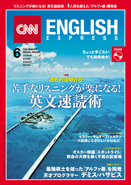 CNN ENGLISH EXPRESS 2016年6月号