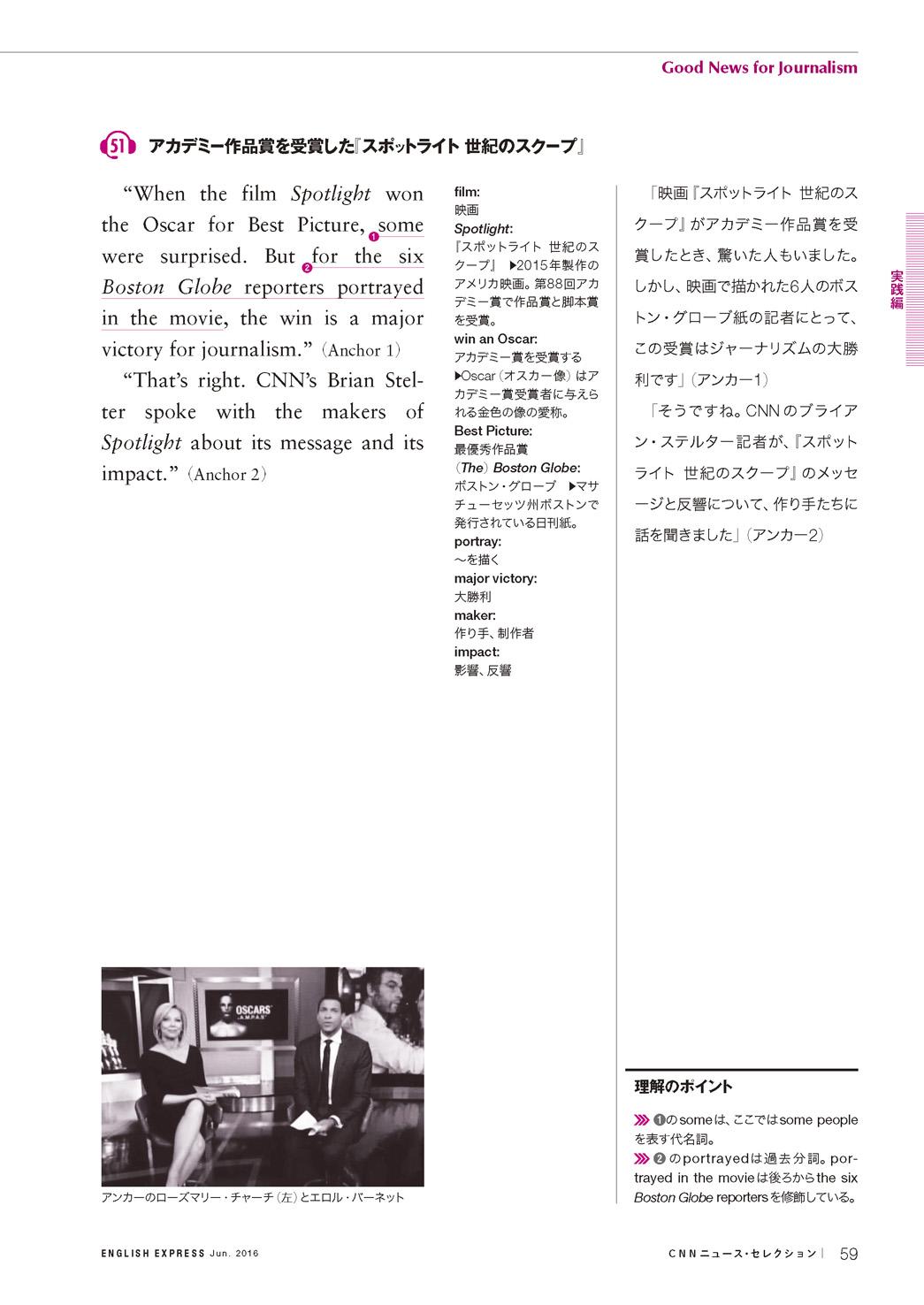 """◆ニュース・セレクション#br#映画『スポットライト』が描く不屈の記者魂#br#》》音声試聴は<a href=""""mms://016.mediaimage.jp/asahipress/ee1606a.wma"""" class=""""txt1158b0"""">こちら</a>をクリック!"""