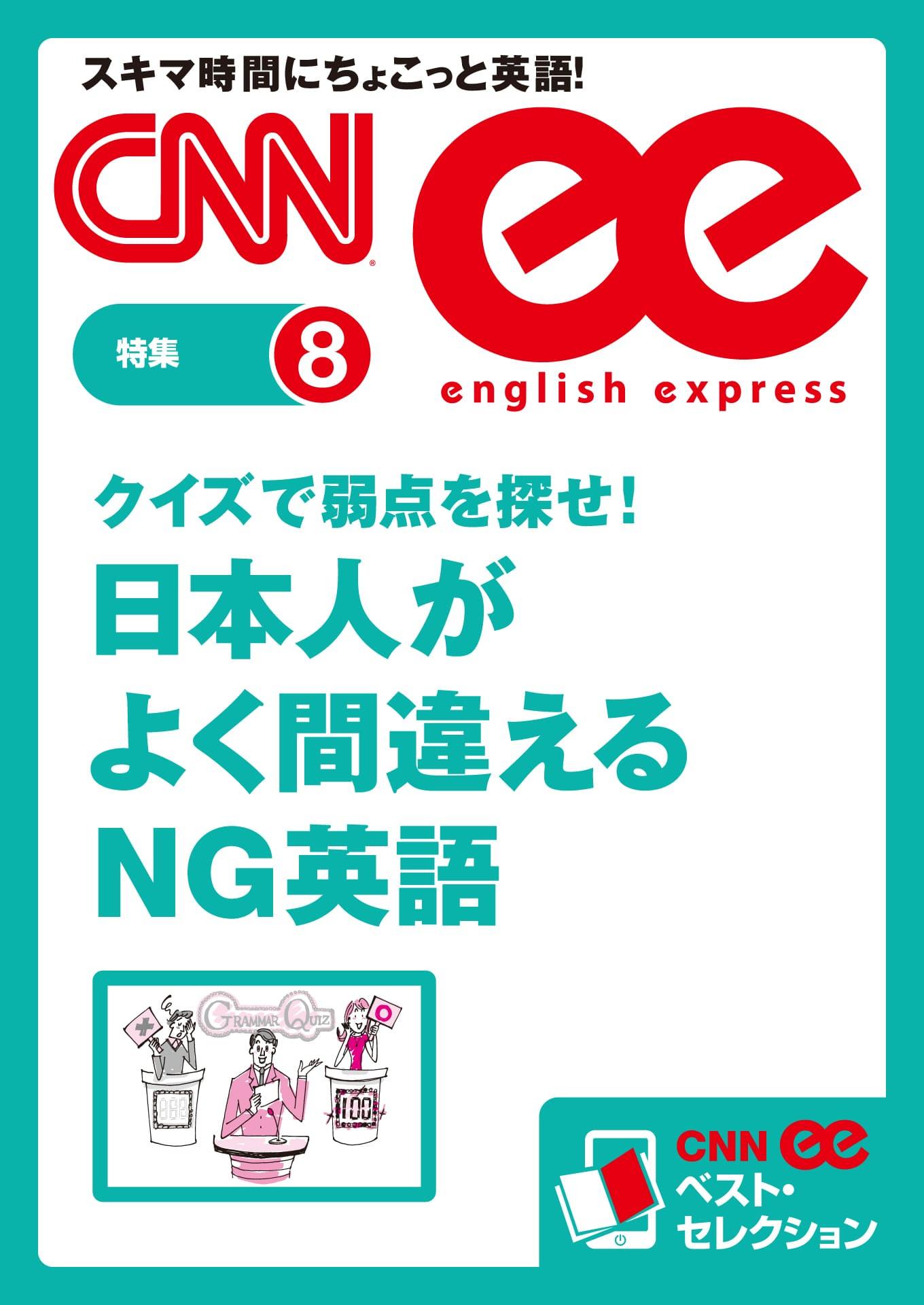 クイズで弱点を探せ! 日本人がよく間違えるNG英語(CNNee ベスト・セレクション 特集8)