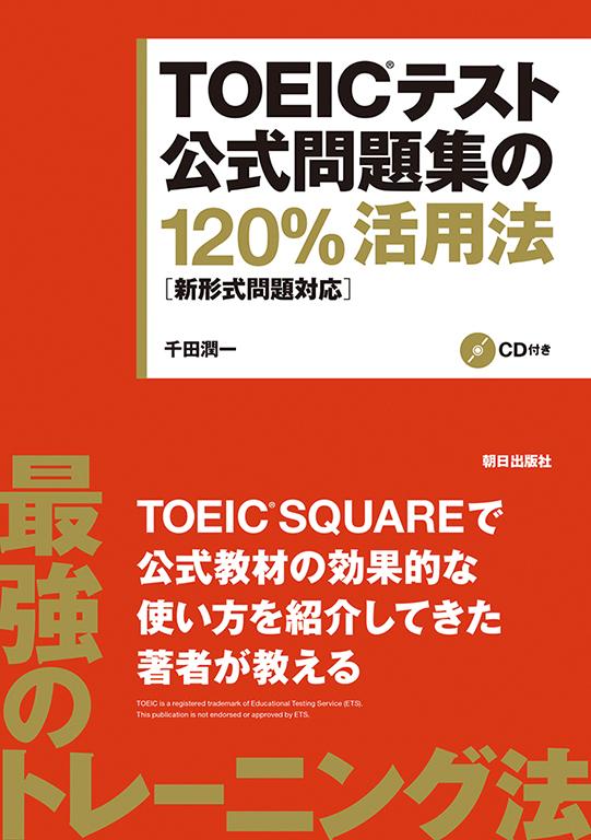 TOEICテスト公式問題集の120%活用法