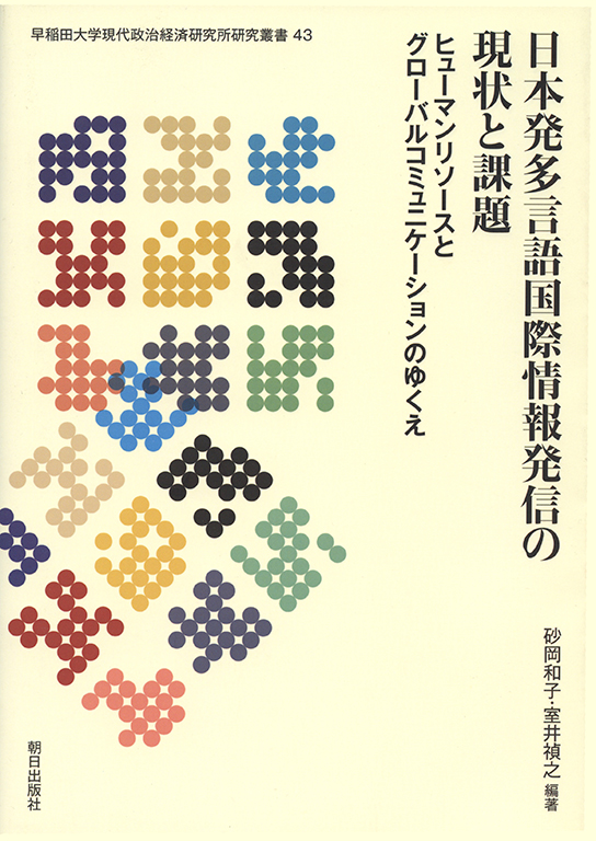 日本発多言語国際情報発信の現状と課題