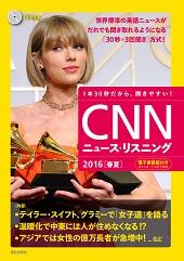CNNニュース・リスニング 2016[春夏]