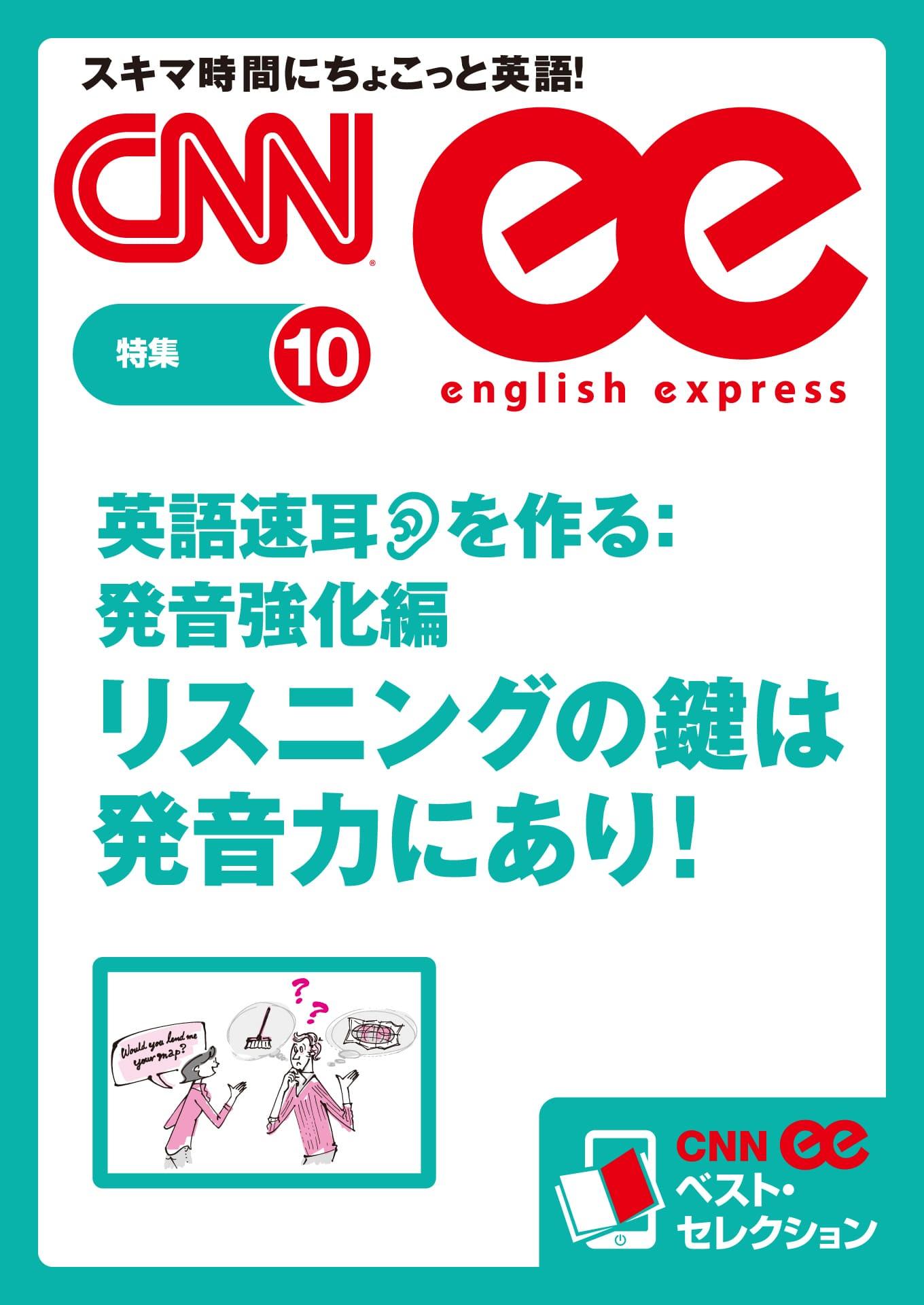 [音声DL付き]英語速耳を作る:発音強化編 リスニングの鍵は発音力にあり!(CNNee ベスト・セレクション 特集10)