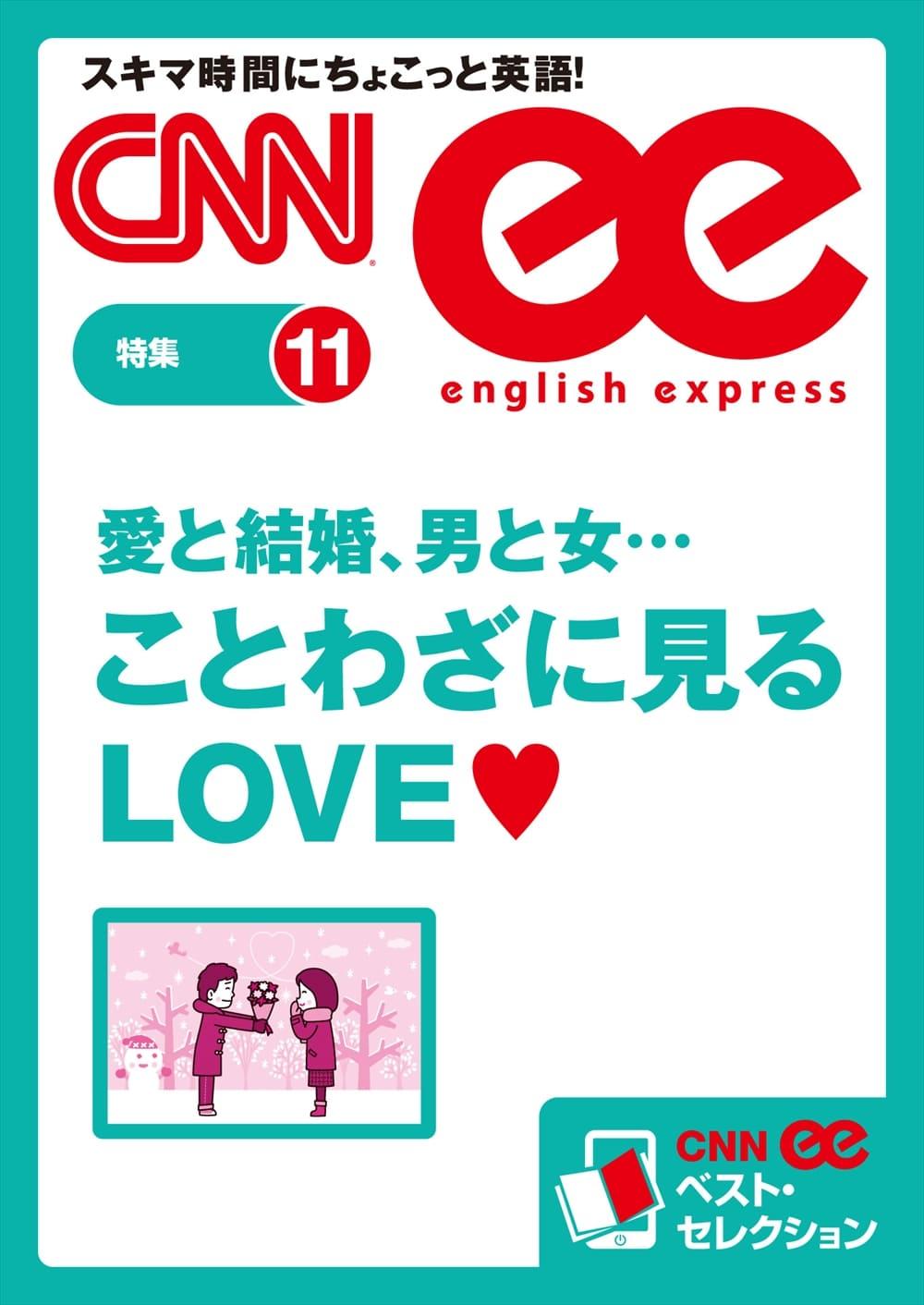 [音声DL付き]愛と結婚、男と女… ことわざに見るLOVE(CNNee ベスト・セレクション 特集11)