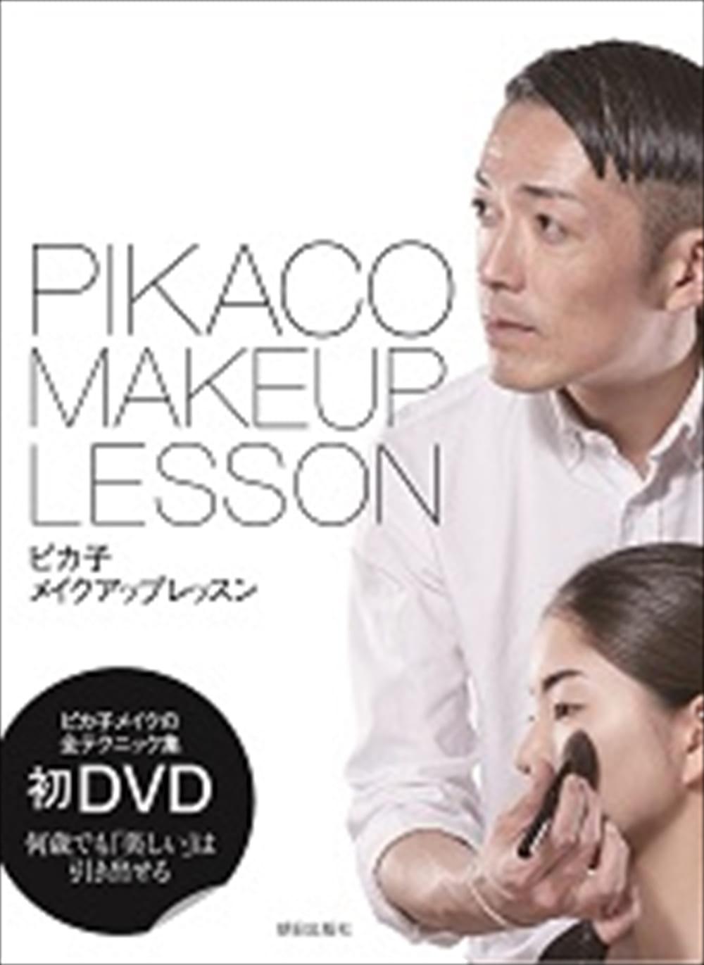 PIKACO MAKEUP LESSON