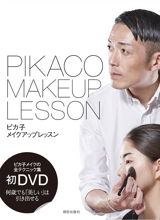 PIKACO MAKEUP LESSON