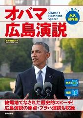 オバマ広島演説
