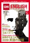 CNN ENGLISH EXPRESS 2016年7月号