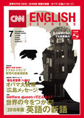 CNN ENGLISH EXPRESS 2016年7月号