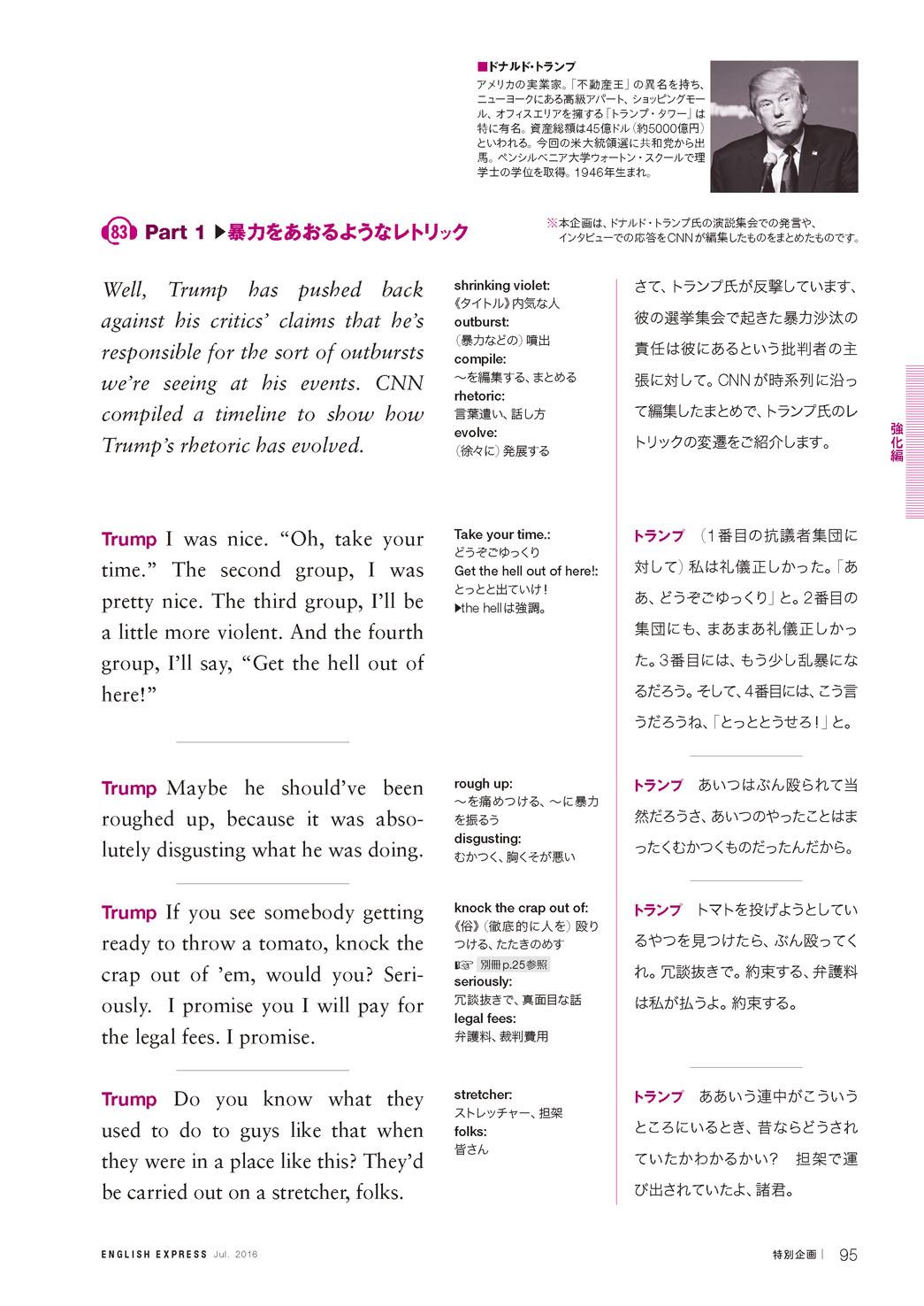 """◆特別企画#br#ドナルド・トランプ、驚愕の過激演説集#br#》》音声試聴は<a href=""""mms://016.mediaimage.jp/asahipress/ee1607c.wma"""" class=""""txt1158b0"""">こちら</a>をクリック!"""