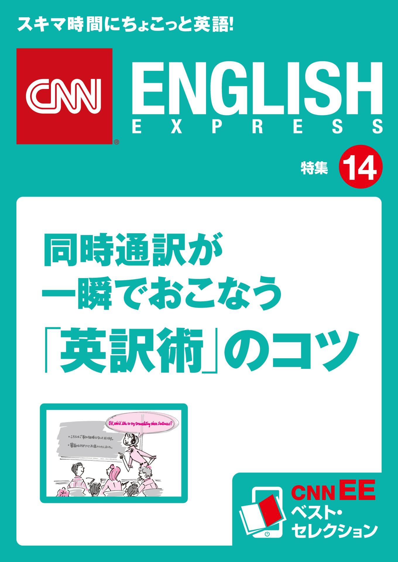同時通訳が一瞬でおこなう「英訳術」のコツ(CNNEE ベスト・セレクション 特集14)