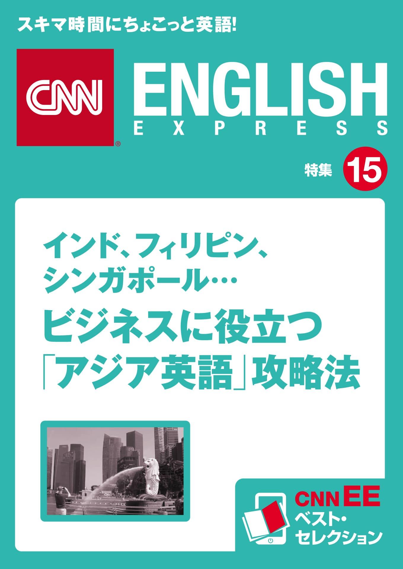[音声DL付き]インド、フィリピン、シンガポール… ビジネスに役立つ「アジア英語」攻略法(CNNEE ベスト・セレクション 特集15)