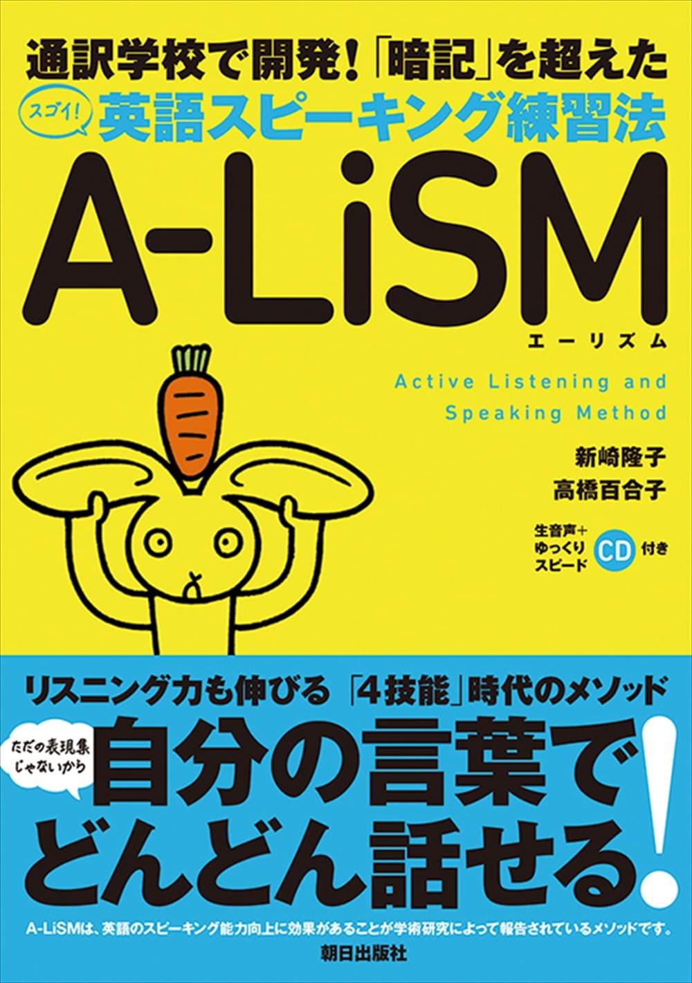 「暗記」を超えた 英語スピーキング練習法 A-LiSM