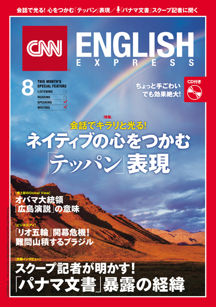 CNN ENGLISH EXPRESS 2016年8月号