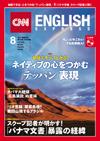 CNN ENGLISH EXPRESS 2016年8月号