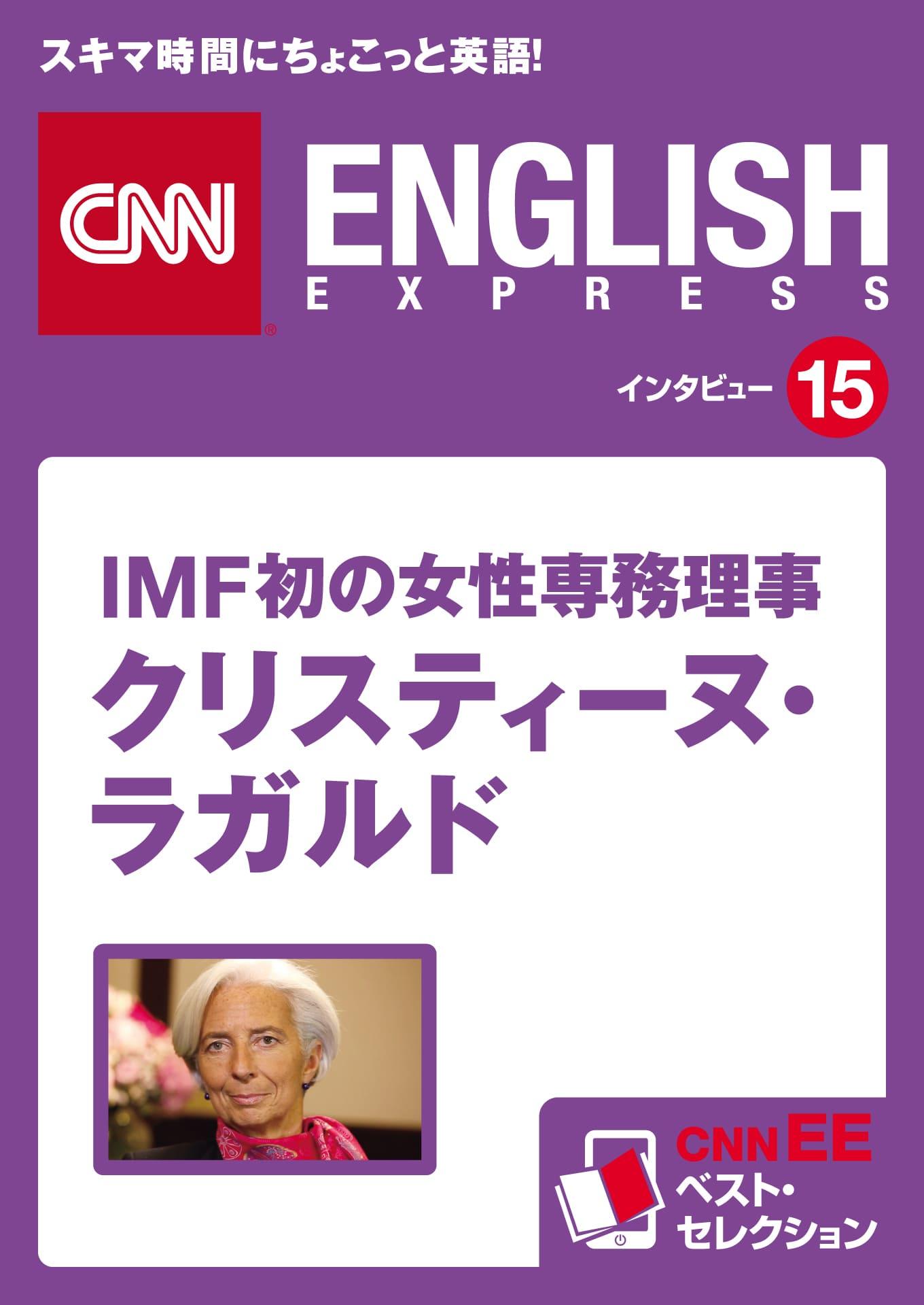 [音声DL付き]IMF初の女性専務理事 クリスティーヌ・ラガルド(CNNEE ベスト・セレクション インタビュー15)