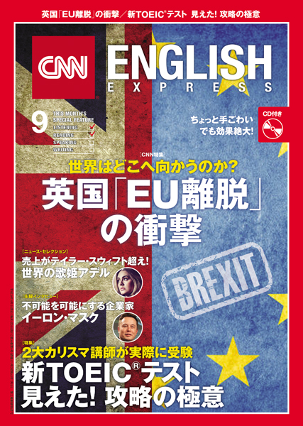 CNN ENGLISH EXPRESS 2016年9月号