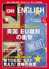 CNN ENGLISH EXPRESS 2016年9月号