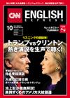 CNN ENGLISH EXPRESS 2016年10月号