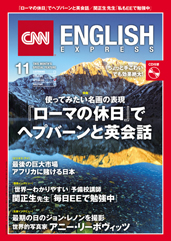 CNN ENGLISH EXPRESS 2016年11月号