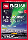 CNN ENGLISH EXPRESS 2016年12月号