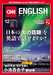CNN ENGLISH EXPRESS 2016年12月号