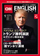 CNN ENGLISH EXPRESS 2017年1月号