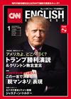 CNN ENGLISH EXPRESS 2017年1月号