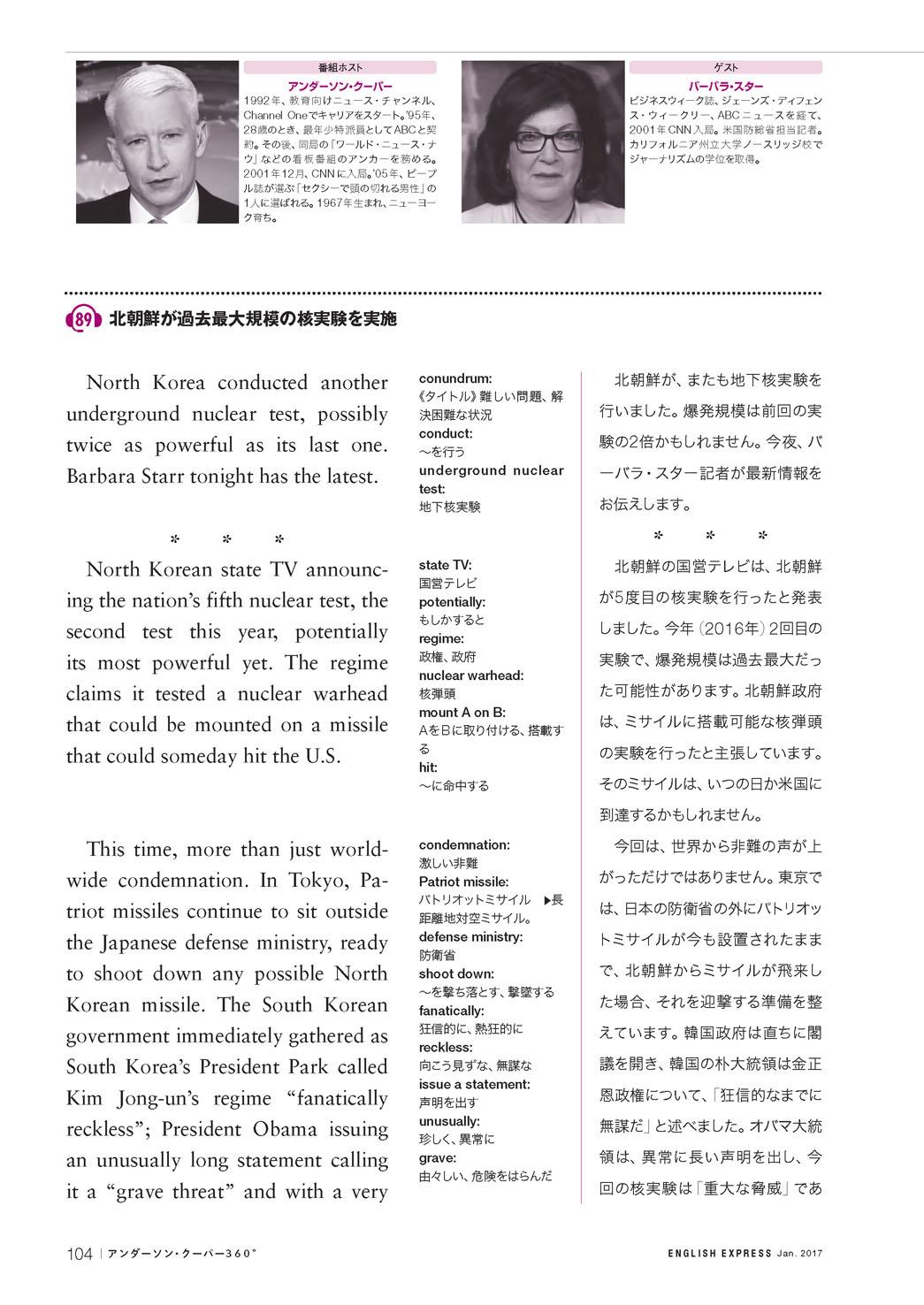 """◆アンダーソン・クーパー360°#br#北朝鮮が5度目の核実験 米国はどう対処すべきか?#br#》》音声試聴は<a href=""""mms://016.mediaimage.jp/asahipress/ee1701d.wma"""" class=""""txt1158b0"""">こちら</a>をクリック!"""