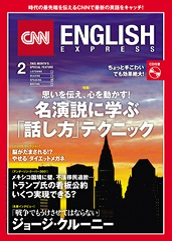 CNN ENGLISH EXPRESS 2017年2月号