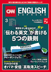 CNN ENGLISH EXPRESS 2017年3月号