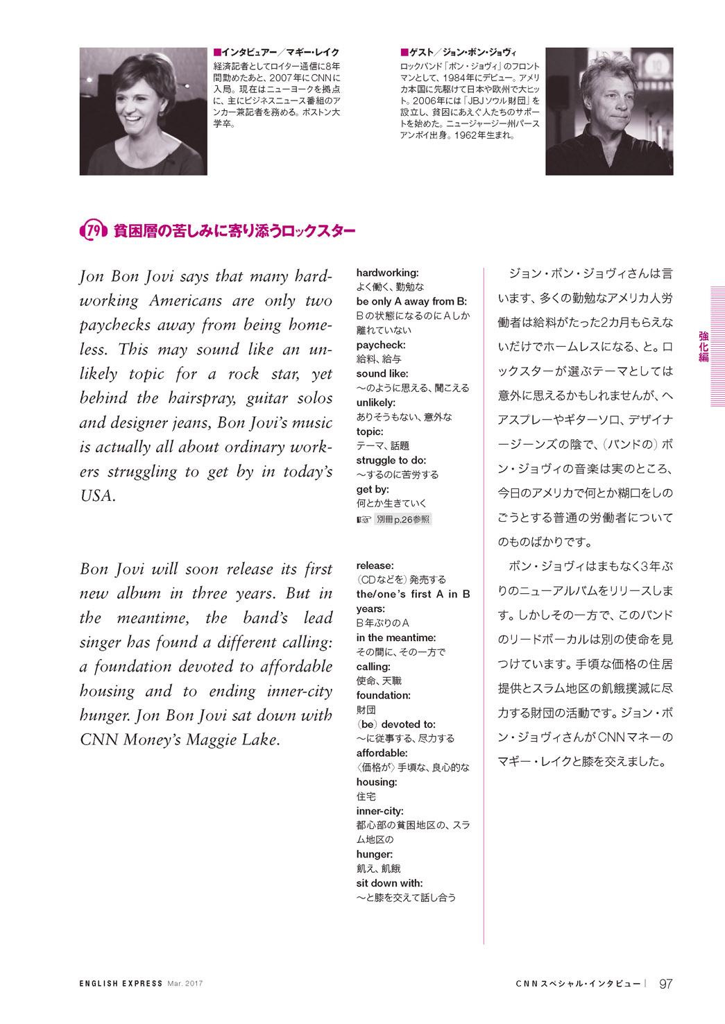 "◆CNNスペシャル・インタビュー#br#貧困層を救う「ロック」な方法 ジョン・ボン・ジョヴィ#br#》》音声試聴は<a href=""mms://016.mediaimage.jp/asahipress/ee1703b.wma"" class=""txt1158b0"">こちら</a>をクリック!"